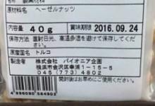 Japonya'da Fındığın Kilosu 208 TL